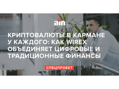 Wirex experience. Interview for AIN.UA