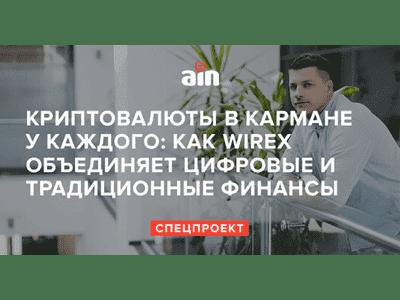 Опыт Wirex. Интервью для AIN.UA